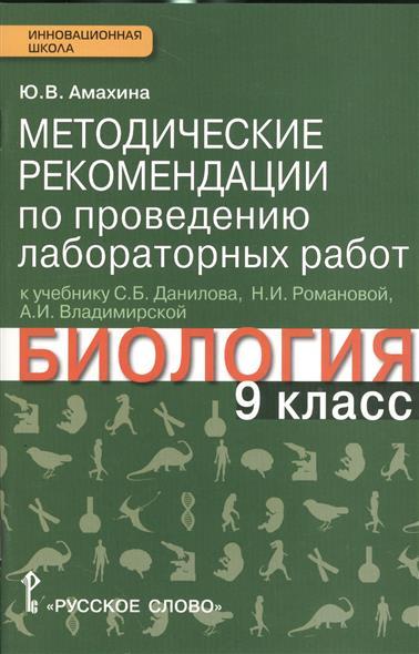 Методические рекомендации по проведению лаборатрных работ к учебнику С.Б. Данилова, Н.И. Романовой, А.И. Владимирской