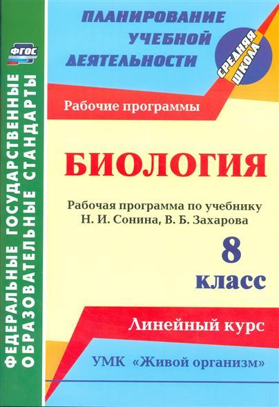 Биология. 8 класс. Рабочая программа по учебнику Н.И. Сонина, В.Б. Захарова. Линейный курс. УМК