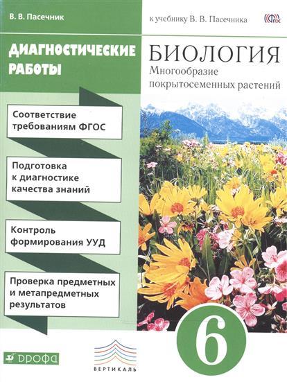 Биология. 6 класс. Многообразие покрытосеменных растений. Диагностические работы к учебнику В.В. Пасечника