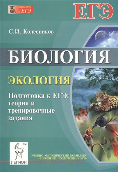 Биология. Экология. Подготовка к ЕГЭ: теория и тренировочные задания. Учебно-методическое пособие