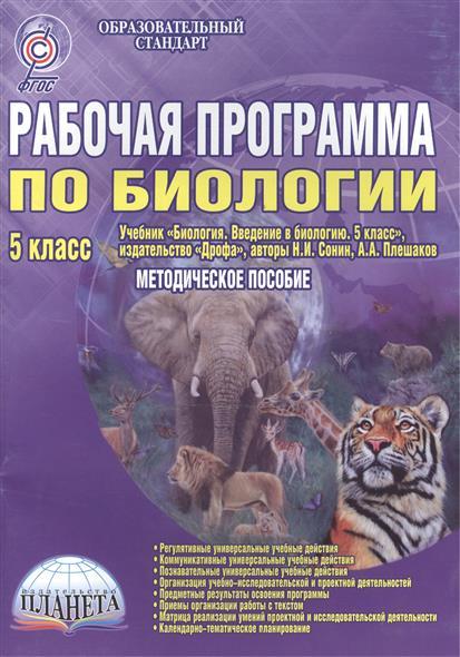 Рабочая программа по биологии. 5 класс (Учебник