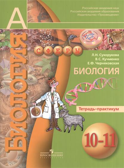Биология. 10-11 классы. Тетрадь-практикум. Пособие для учащихся общеобразовательных учреждений