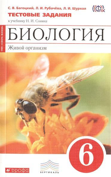 Биология. Живой организм. 6 класс. Тестовые задания к учебнику Н. И. Сонина