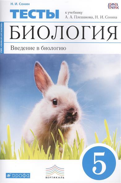 Биология. Введение в биологию. 5 класс. Тесты к учебнику А.А. Плешакова, Н.И. Сонина (УМК