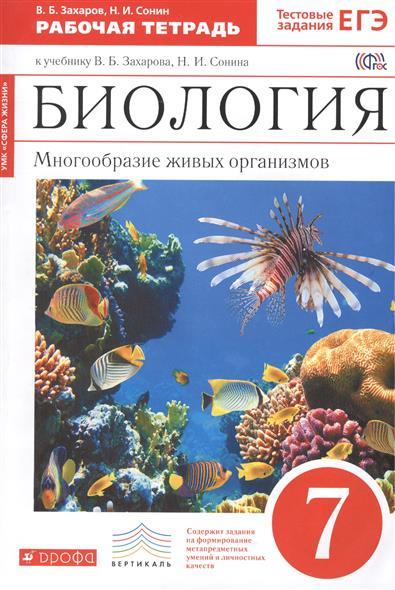 Биология. Многообразие живых организмов. 7 класс. Рабочая тетрадь к учебнику В.Б.Захарова, Н.И. Сонина
