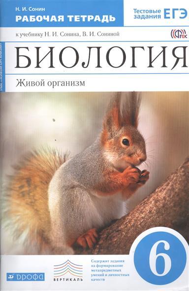 Биология. Живой организм. 6 класс. Рабочая тетрадь к учебнику Н. И. Сонина, В. И. Сониной