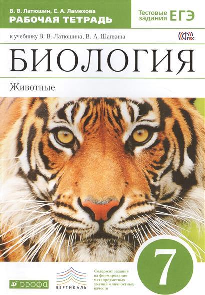 Биология. Животные. 7 класс. Рабочая тетрадь к учебнику В. В. Латюшина, В. А. Шапкина