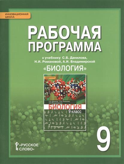 Рабочая программа к учебнику С.Б. Данилова, Н.И. Романовой, А.И. Владимирской