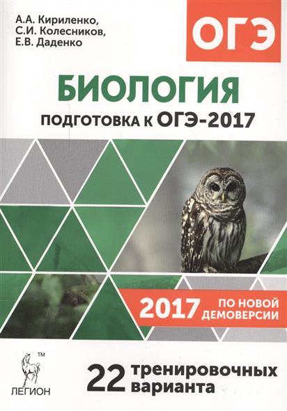 Биология. Подготовка к ОГЭ-2017. 9 класс. 22 тренировочных вариантов по демоверсии 2017 года. Учебно-методическое пособие