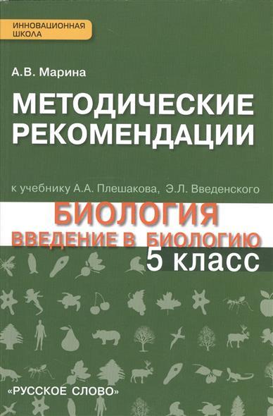 Методические рекомендации к учебнику А.А. Плешакова, Э.Л. Введенского