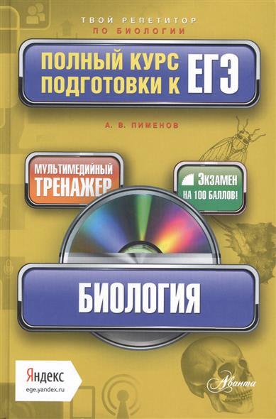 Биология. Полный курс подготовки к ЕГЭ (+CD)
