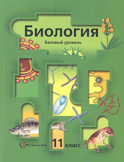 Биология. 11 класс. Базовый уровень. Учебник для учащихся общеобразовательных учреждений. Издание второе, переработанное