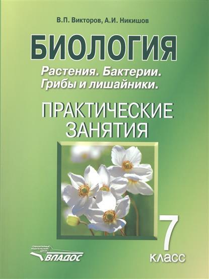 Биология. 7 класс. Растения. Бактерии. Грибы и лишайники. Практические занятия