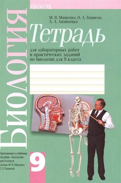 Биология. 9 класс. Тетрадь для лабораторных и практических заданий по биологии. Приложение к учебному пособию