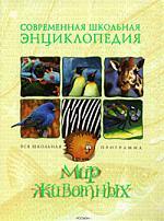 Мир животных Науч.-попул. изд. для дет.