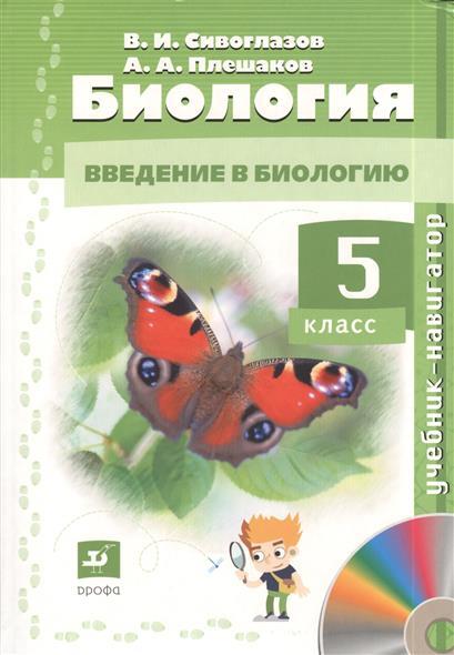 Биология. Введение в биологию. 5 класс. Учебник-навигатор для общеобразовательных учреждений (+CD)