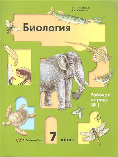 Биология. 7 класс. Рабочая тетрадь № 1. Издание третье, исправленное. (комплект из 2 книг)