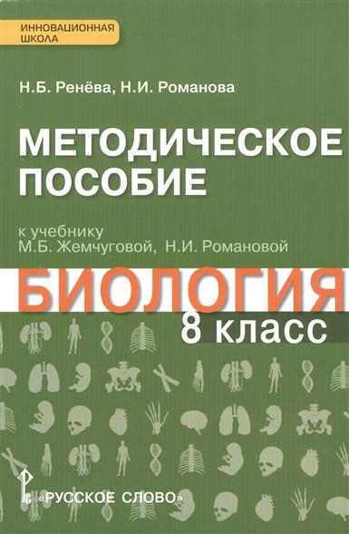 Методическое пособие к учебнику М.Б. Жемчуговой, Н.И. Романовой