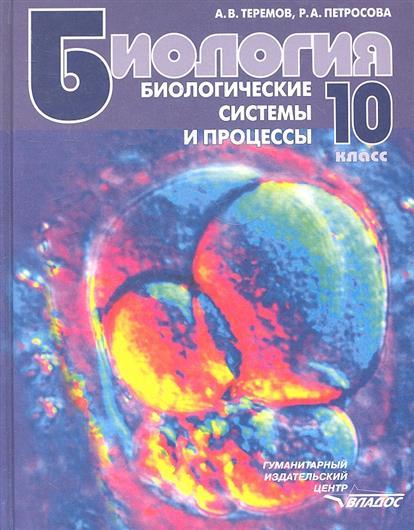 Биология Биологические системы и процессы 10кл.