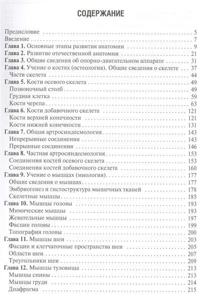 Анатомия человека. Опорно-двигательный аппарат. Учебное пособие