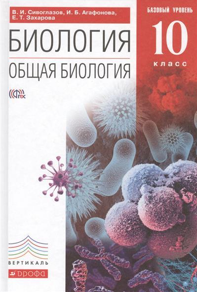 Биология. Общая биология. 10 класс. Базовый уровень. Учебник. 2-е издание, стереотипное