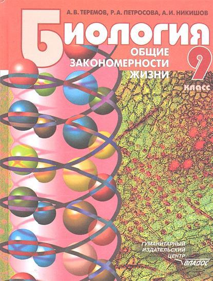 Биология Общие закономерности жизни 9кл.