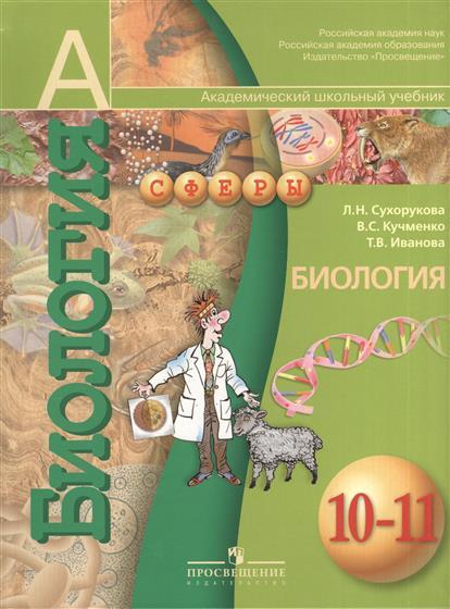 Биология. 10-11 классы. Учебник для общеобразовательных учреждений