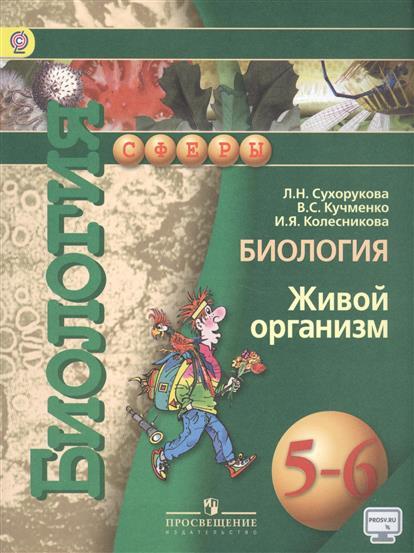 Биология. Живой организм. 5-6 классы. Учебник (+ эл. прил. на сайте)
