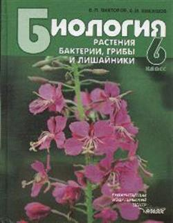 Биология 6 кл Растения Бактерии Грибы и лишайники