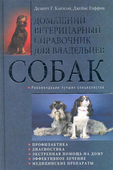 Домашний ветеринарный справочник для владельцев собак