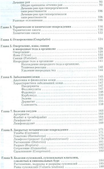 Основы общей ветеринарной хирургии. Учебное пособие
