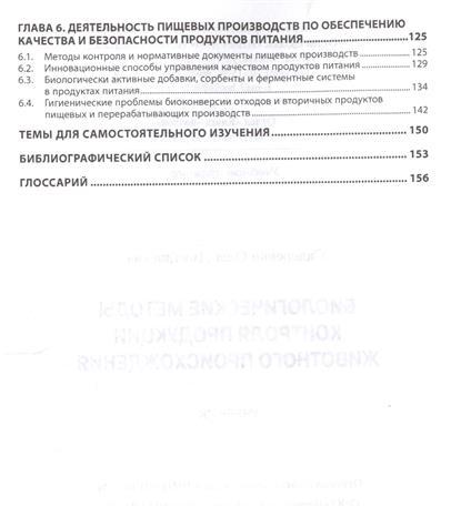 Биологические методы контроля продукции животного происхождения. Учебник