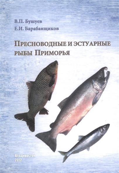 Пресноводные и эстуарные рыбы Приморья