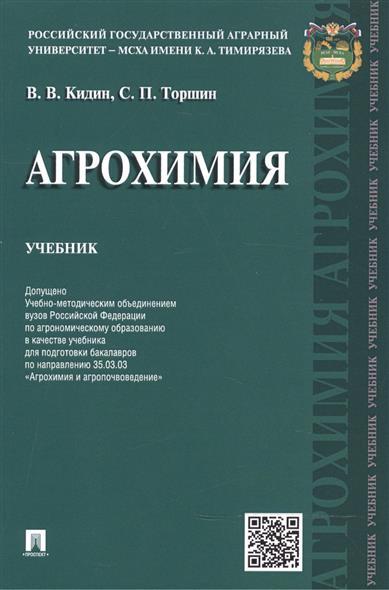 Агрохимия: Учебник