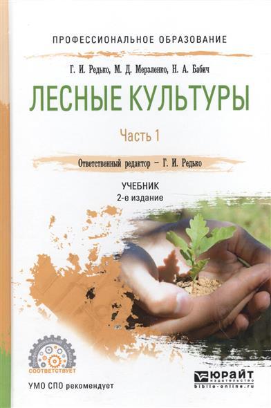 Лесные культуры. Часть 1. Учебник для СПО