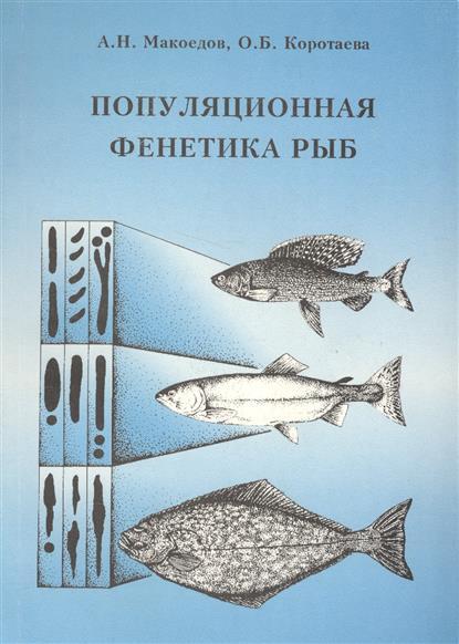 Популяционная фенетика рыб