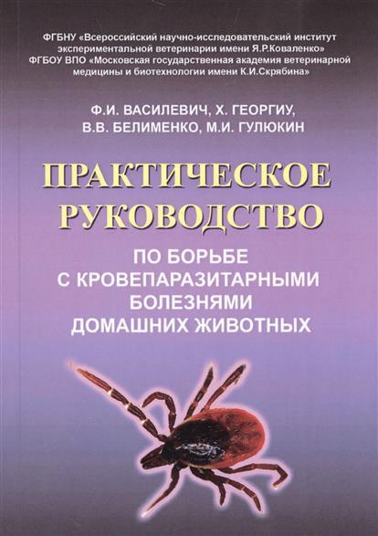 Практическое руководство по борьбе с кровепаразитарными болезнями домашних животных
