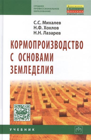 Кормопроизводство с основами земледелия. Учебник. Второе издание