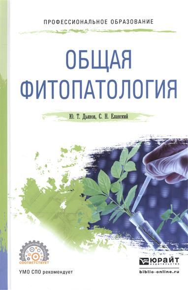 Общая фитопатология. Учебное пособие для СПО