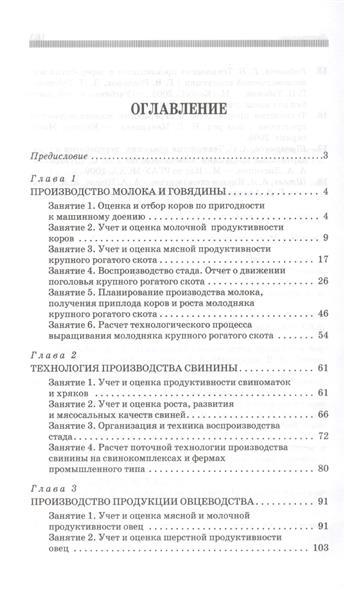 Практикум по производству продукции животноводства: Учебное пособие