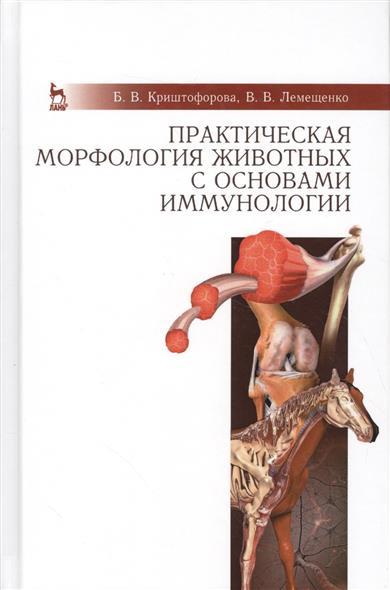 Практическая морфология животных с основами иммунологии. Учебно-методическое пособие