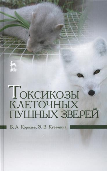 Токсикозы клеточных пушных зверей: Учебное пособие
