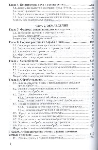Земледелие. Учебное пособие для СПО