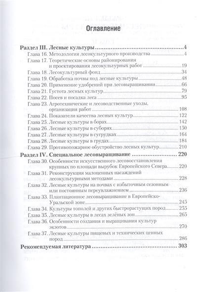 Лесные культуры. Часть 2. Учебник для академического бакалавриата