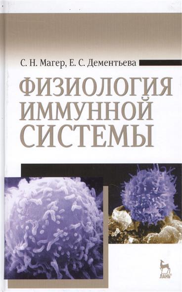 Физиология иммунной системы: Учебное пособие