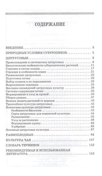 Субтропические культуры: Учебное пособие