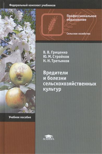 Вредители и болезни сельскохозяйственных культур: учебное пособие. 4-е издание, исправленное