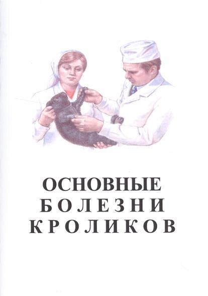 Основные болезни кроликов