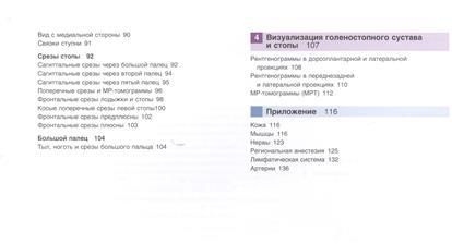 Анатомия голеностопного сустава и стопы. Цветной атлас МакМинна
