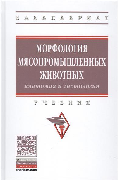 Морфология мясопромышленных животных (анатомия и гистология). Учебник